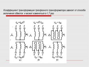 Коэффициент трансформации трехфазного трансформатора зависит от способа включ