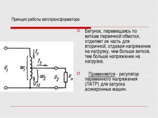 Принцип работы автотрансформатора Бегунок, перемещаясь по виткам первичной об