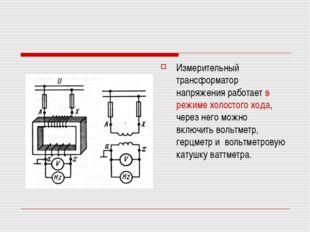 Измерительный трансформатор напряжения работает в режиме холостого хода, чере