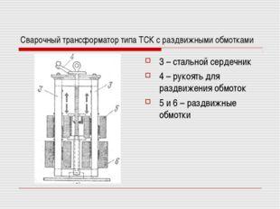 Сварочный трансформатор типа ТСК с раздвижными обмотками 3 – стальной сердечн