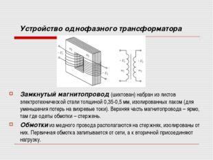 Устройство однофазного трансформатора Замкнутый магнитопровод (шихтован) набр