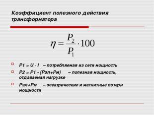 Коэффициент полезного действия трансформатора Р1 = U · I – потребляемая из се