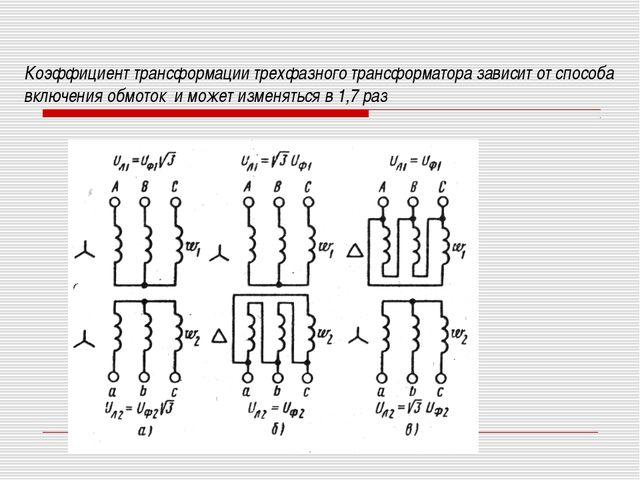 Коэффициент трансформации трехфазного трансформатора зависит от способа включ...