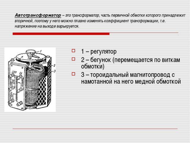 Автотрансформатор – это трансформатор, часть первичной обмотки которого прина...