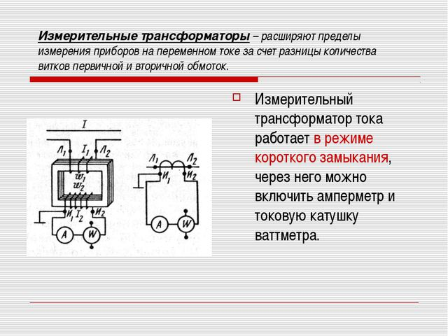 Измерительные трансформаторы – расширяют пределы измерения приборов на переме...