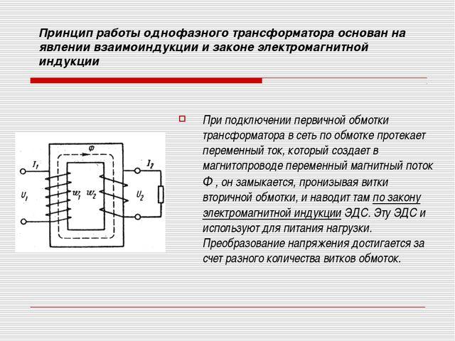 Принцип работы однофазного трансформатора основан на явлении взаимоиндукции и...