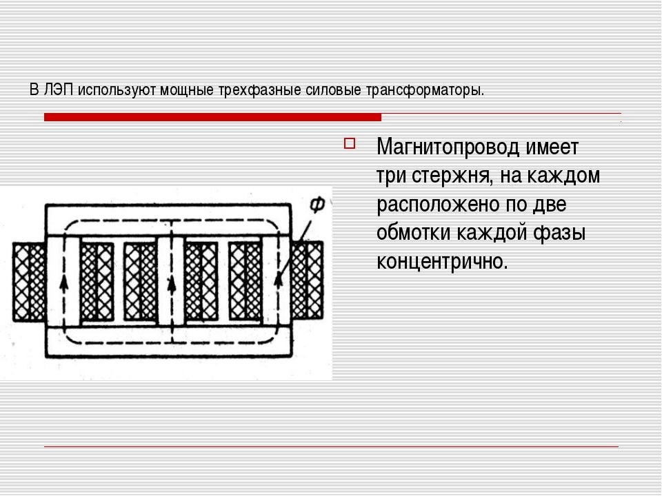 В ЛЭП используют мощные трехфазные силовые трансформаторы. Магнитопровод имее...