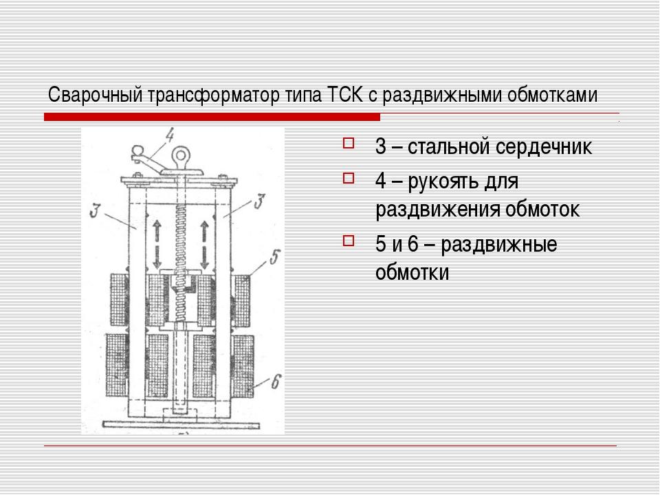 Сварочный трансформатор типа ТСК с раздвижными обмотками 3 – стальной сердечн...