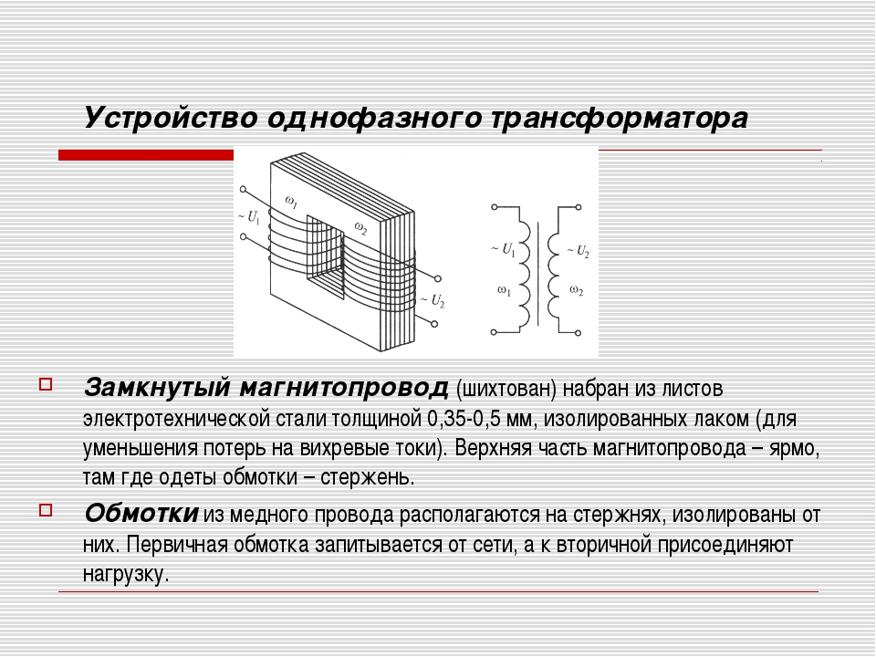 Устройство однофазного трансформатора Замкнутый магнитопровод (шихтован) набр...