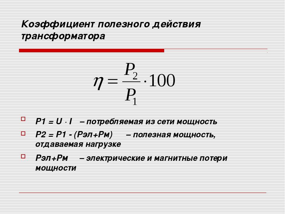 Коэффициент полезного действия трансформатора Р1 = U · I – потребляемая из се...