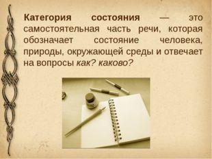 Категория состояния — это самостоятельная часть речи, которая обозначает сост