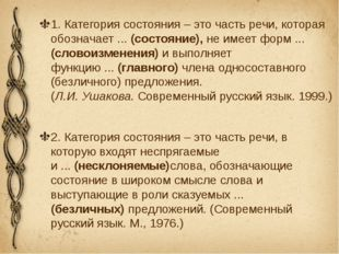 1. Категория состояния – это часть речи, которая обозначает ...(состояние),
