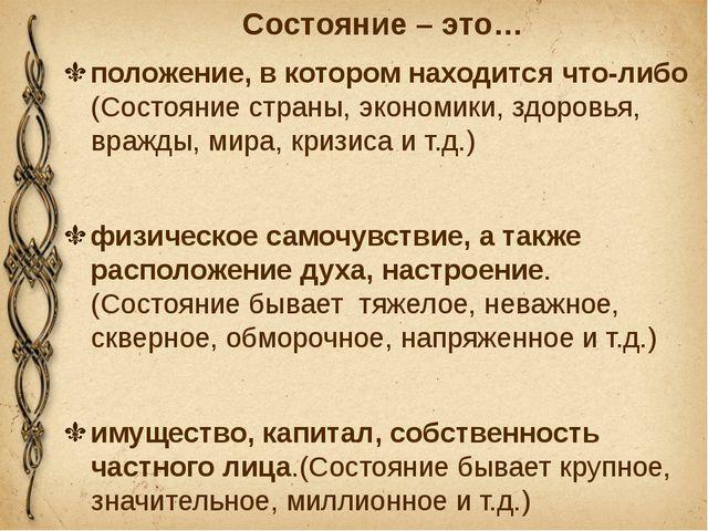 Состояние – это… положение, в котором находится что-либо (Состояние страны, э...