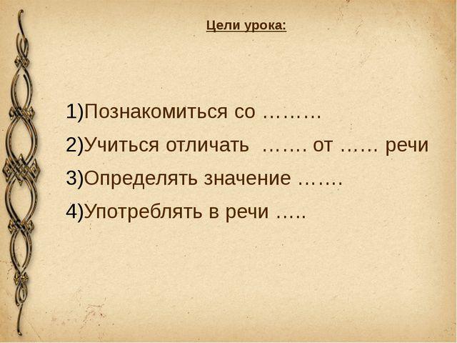 Цели урока: Познакомиться со ……… Учиться отличать ……. от …… речи Определять з...