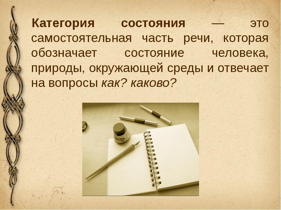 Категория состояния — это самостоятельная часть речи, которая обозначает сост...