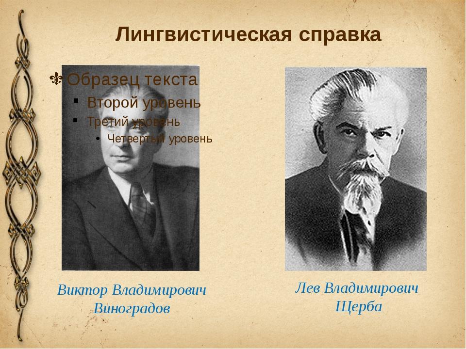 Лингвистическая справка Виктор Владимирович Виноградов Лев Владимирович Щерба