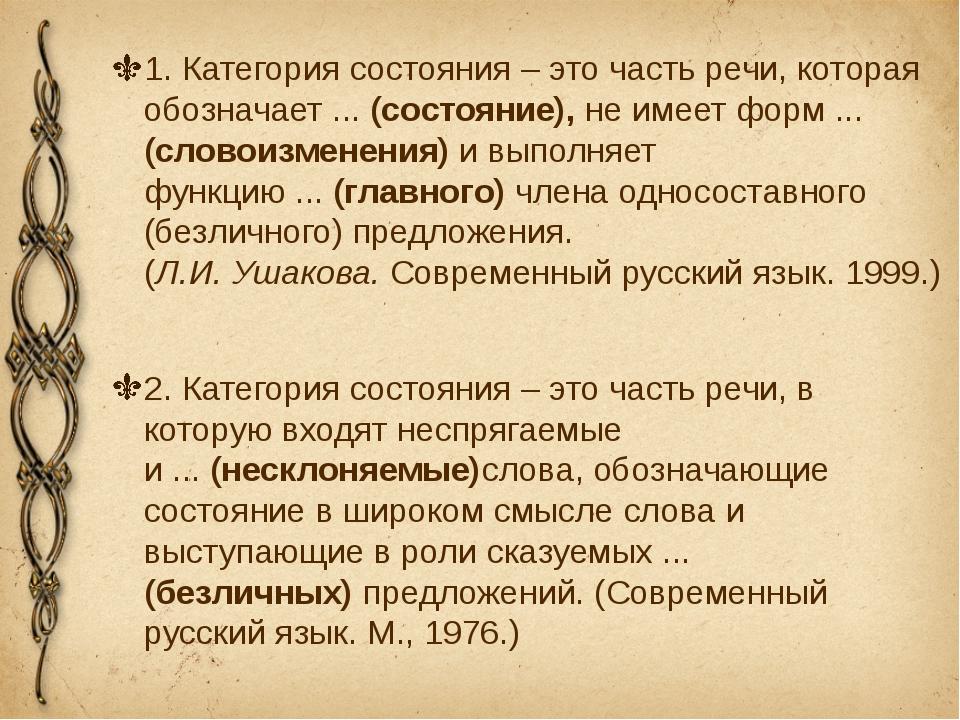 1. Категория состояния – это часть речи, которая обозначает ...(состояние),...
