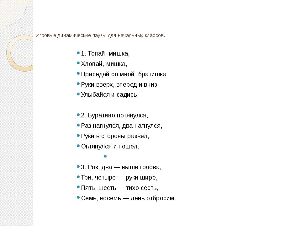 Игровые динамические паузы для начальных классов.  1. Топай, мишка, Хлопай,...