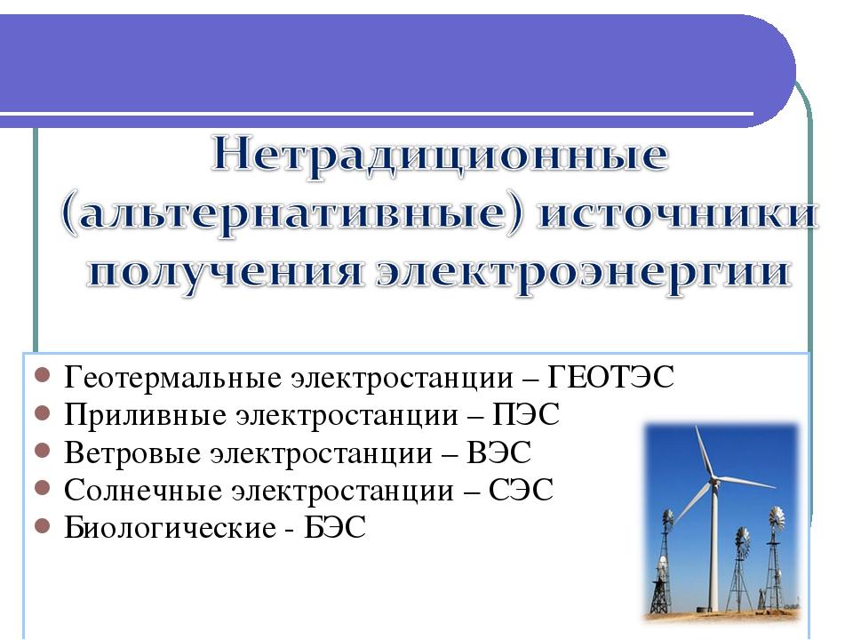 Нужна ли сертификация ветровым электростанциям экологическая сертификация отходы