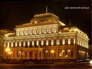 Дом казанской ратуши