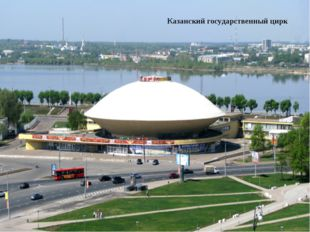 Казанский государственный цирк
