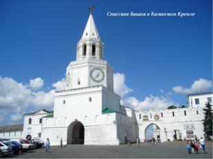 Спасская башня в Казанском Кремле