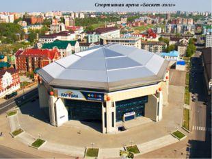 Спортивная арена «Баскет-холл»