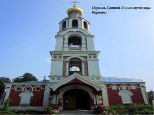 Церковь Святой Великомученицы Варвары