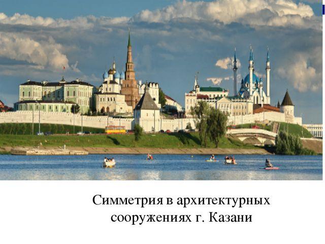 Симметрия в архитектурных сооружениях г. Казани
