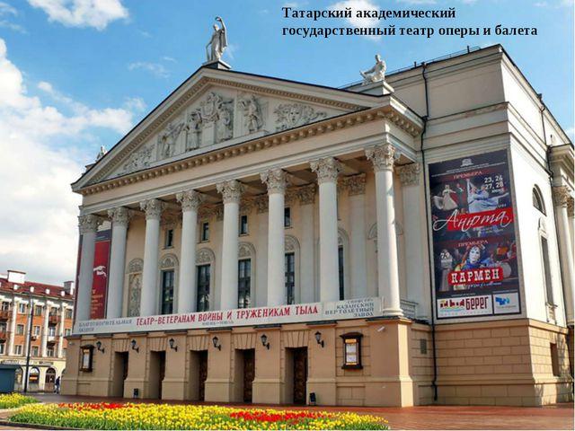 Татарский академический государственный театр оперы и балета