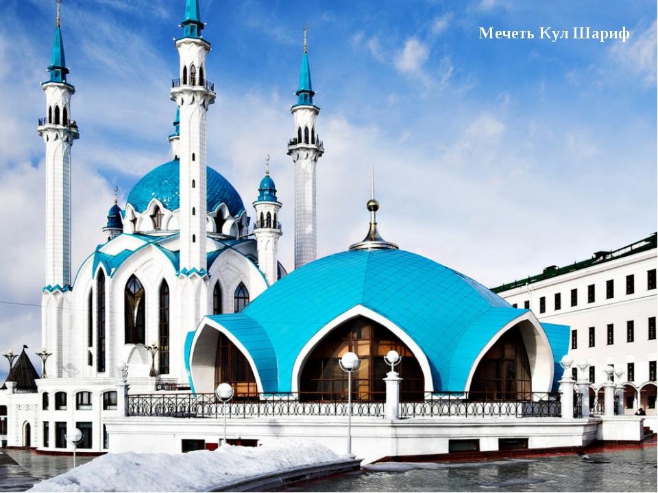 Дом Борщова в Костроме Мечеть Кул Шариф