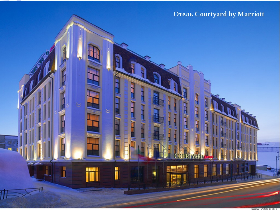 Отель Courtyard by Marriott