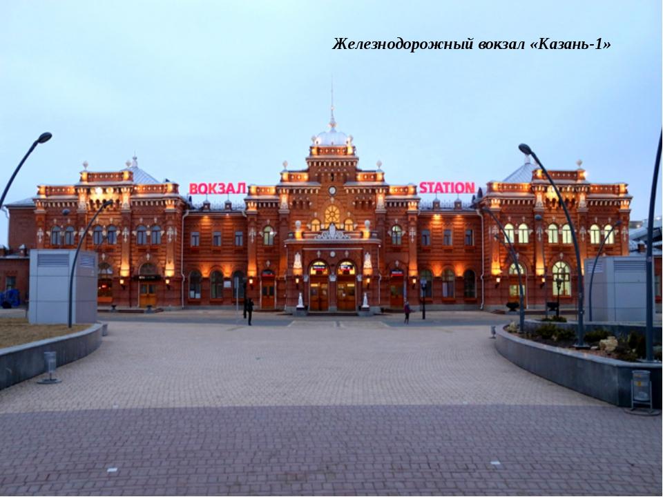 Железнодорожный вокзал «Казань-1»