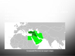 Ближний Восток— названиерегиона, расположенного вЗападной АзиииСеверной