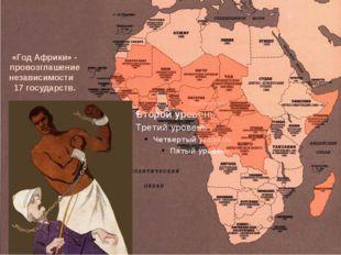 1960 г. «Год Африки» - провозглашение независимости 17 государств.