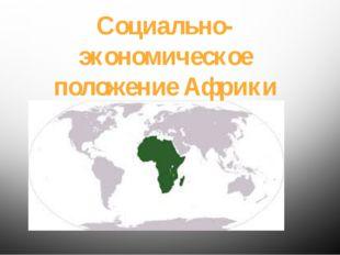 п. Социально-экономическое положение Африки