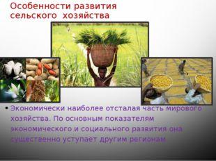 Особенности развития сельского хозяйства Экономически наиболее отсталая часть