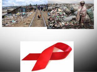 Основные проблемы социально-экономичной развитии Африки :