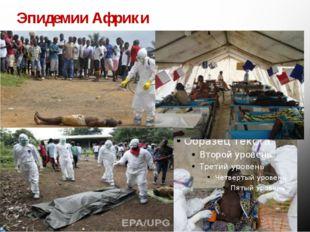 Эпидемии Африки