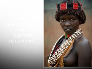 Африка отличается большим разнообразием этнического состава населения.