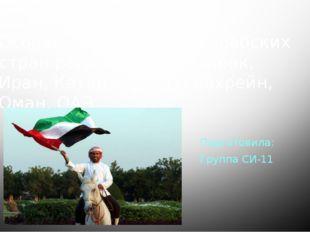 Особенности развития арабских стран региона: Сирия, Ирак, Иран, Катар, Кувейт