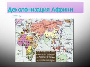 Деколонизация Африки 1045-1991 год