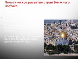 Политическое развитие стран Ближнего Востока: Особенности: Форма правления –