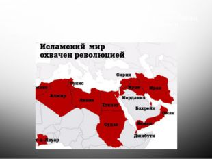 Тунис, Египет, Йемен, Ливия, Сирия, Бахрейн, Алжир, Ирак, Иордания, Марокко,