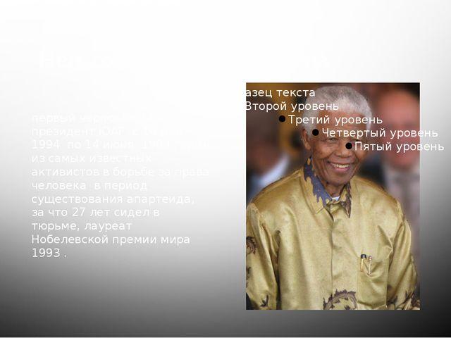 Нельсон Холилала Мандела Не́льсон Холи́лала Манде́ла (— первый чернокожий пре...