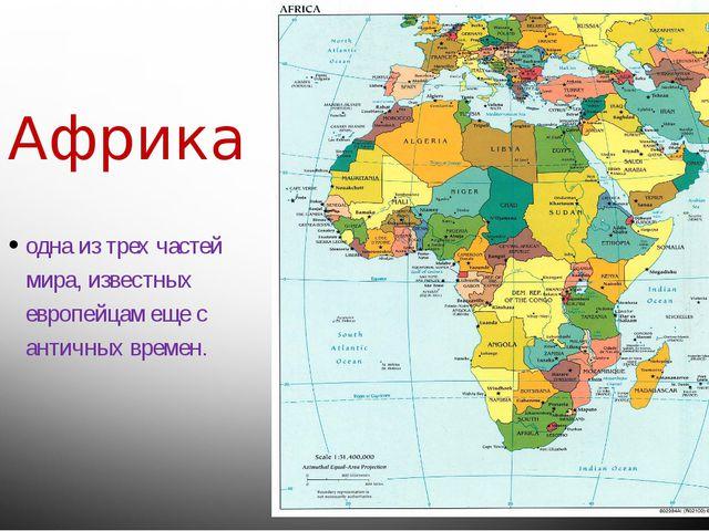 одна из трех частей мира, известных европейцам еще с античных времен. Африка