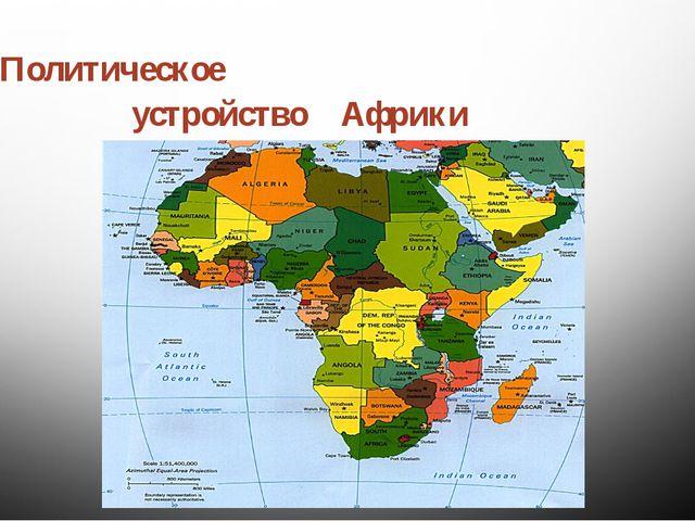 Политическое устройство Африки