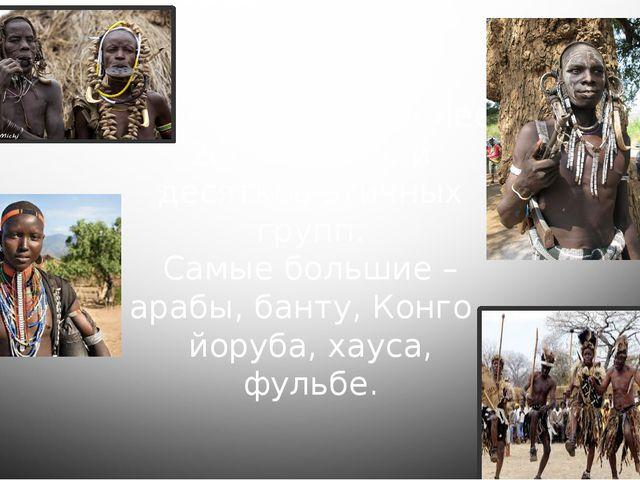В Африке насчитывается более 200 народов и десятков этичных групп. Самые боль...