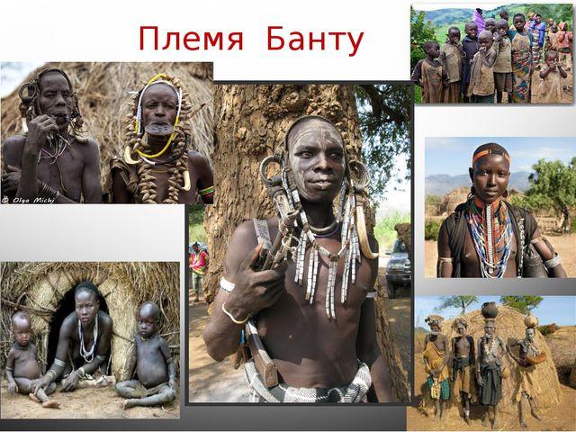 Племя Банту