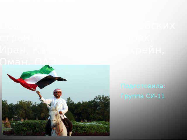 Особенности развития арабских стран региона: Сирия, Ирак, Иран, Катар, Кувейт...